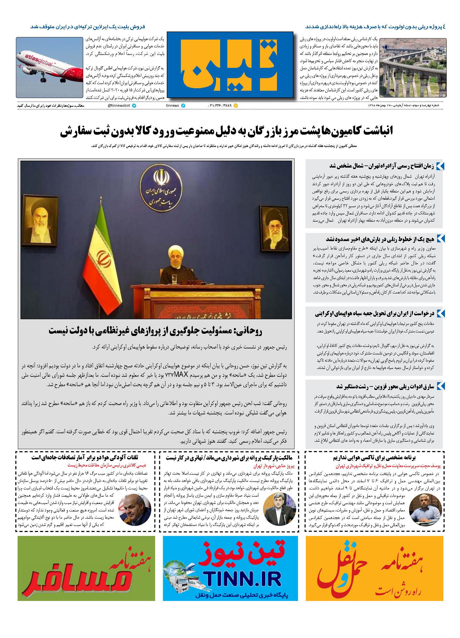 روزنامه الکترونیک 27 بهمن ماه 98
