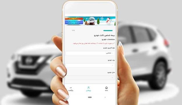 استعلام قیمت بیمه شخص ثالث ایران از بیمه دات کام