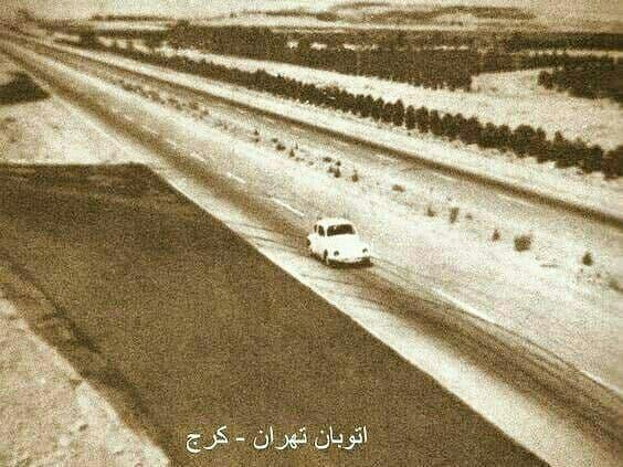 عکس قدیمی اتوبان تهران کرج