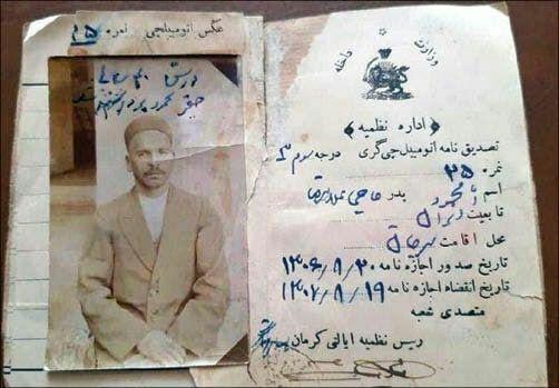اولین گواهینامه رانندگی ایران