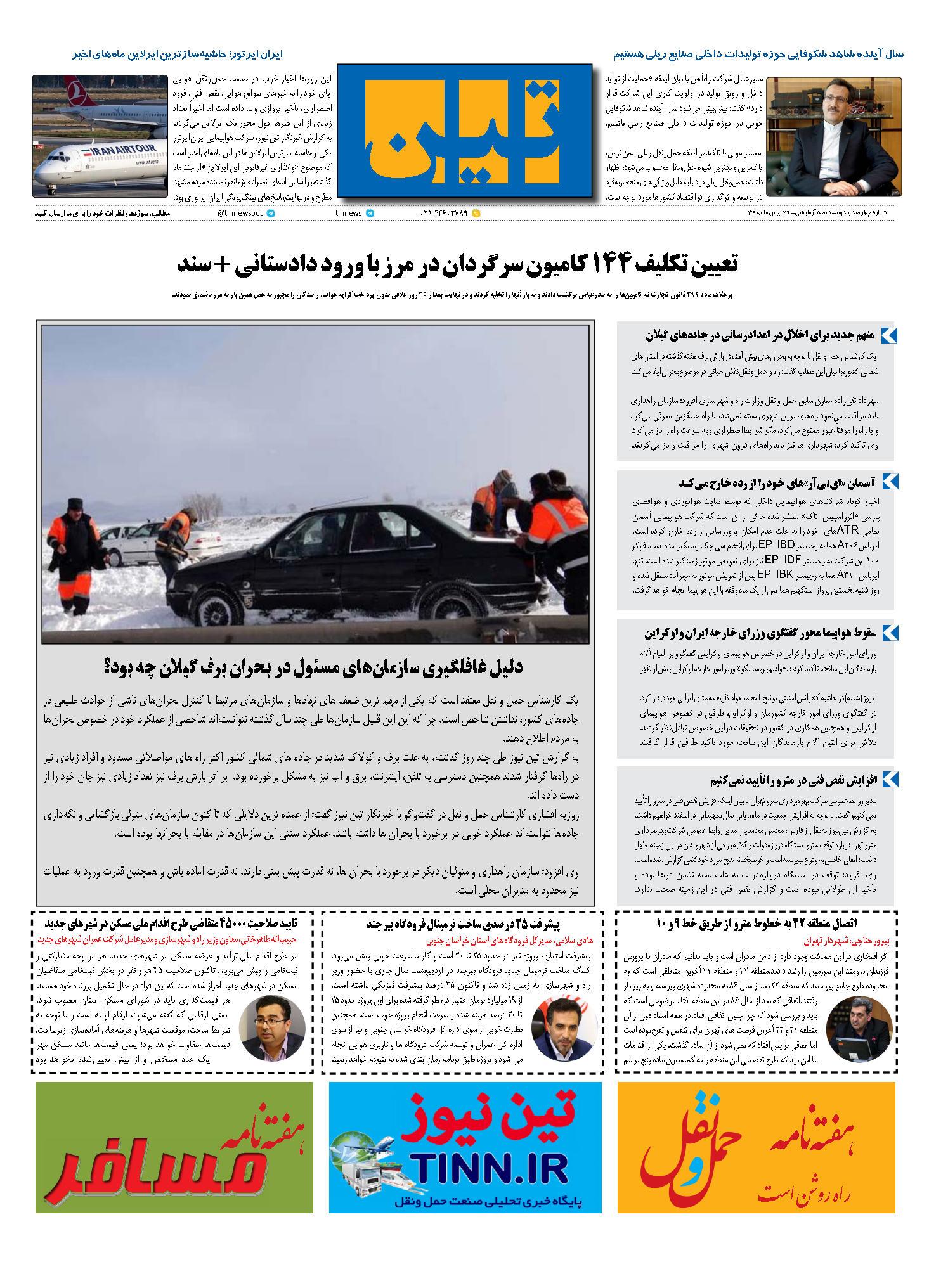 روزنامه الکترونیک 26 بهمن ماه 98