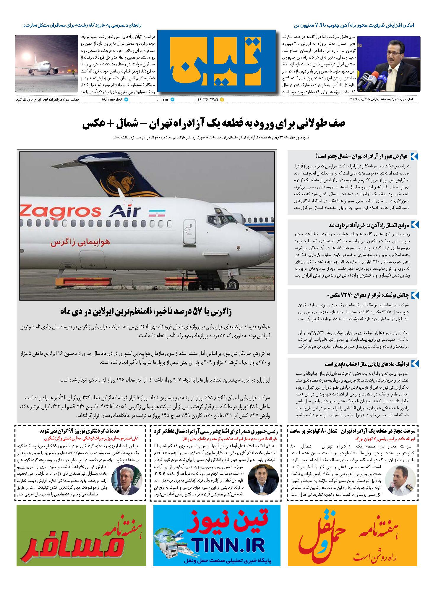 روزنامه الکترونیک 23 بهمن ماه 98