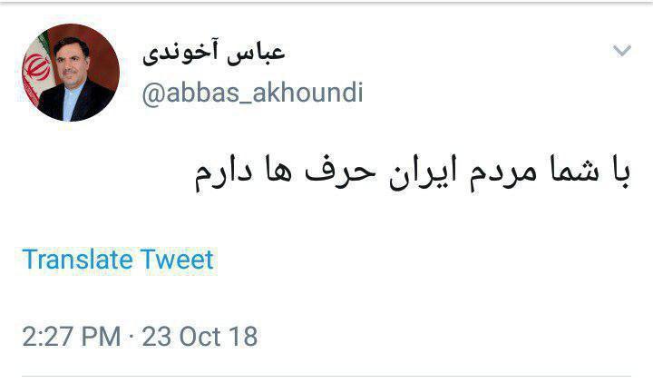 عباس آخوندی