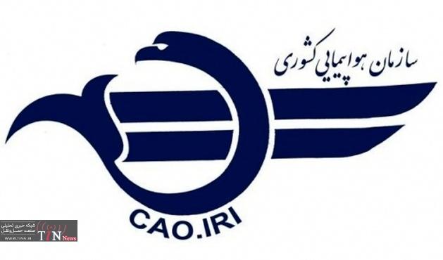 میزبانی ایران در اجلاس بین المللی اسناد مسافرتی و گذرنامه و کنترل امنیتی مرزها