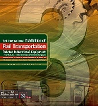 برگزاری سومین نمایشگاه بین المللی حمل و نقل ریلی، صنایع و خدمات وابسته