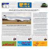 روزنامه تین | شماره 483| 23 تیر ماه 99