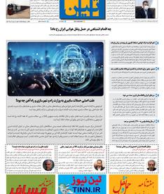 روزنامه تین | شماره 711| 27 تیرماه 1400