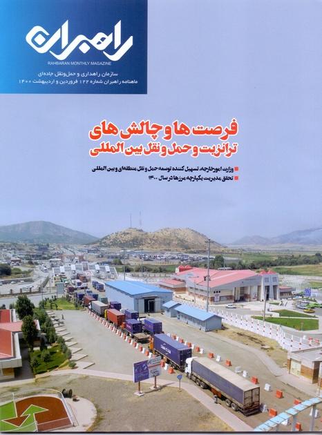 ماهنامه راهبران شماره 122 فروردین و اردیبهشت 1400