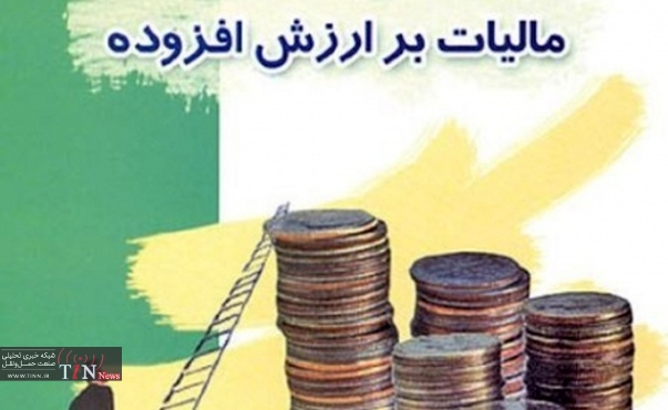 مالیات ارزش افزوده دائمی میشود؟