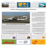 روزنامه تین | شماره 758| 27 مهرماه 1400