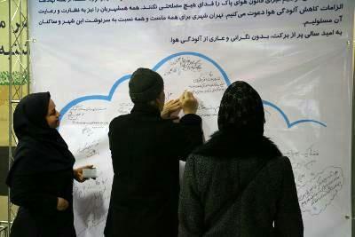هزارشهروند تهرانی میثاقنامه هوای پاک را امضا کردند