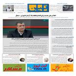 روزنامه تین| شماره 118| 6 آذر ماه 97