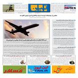 روزنامه تین | شماره 656| 31 فروردین ماه 1400