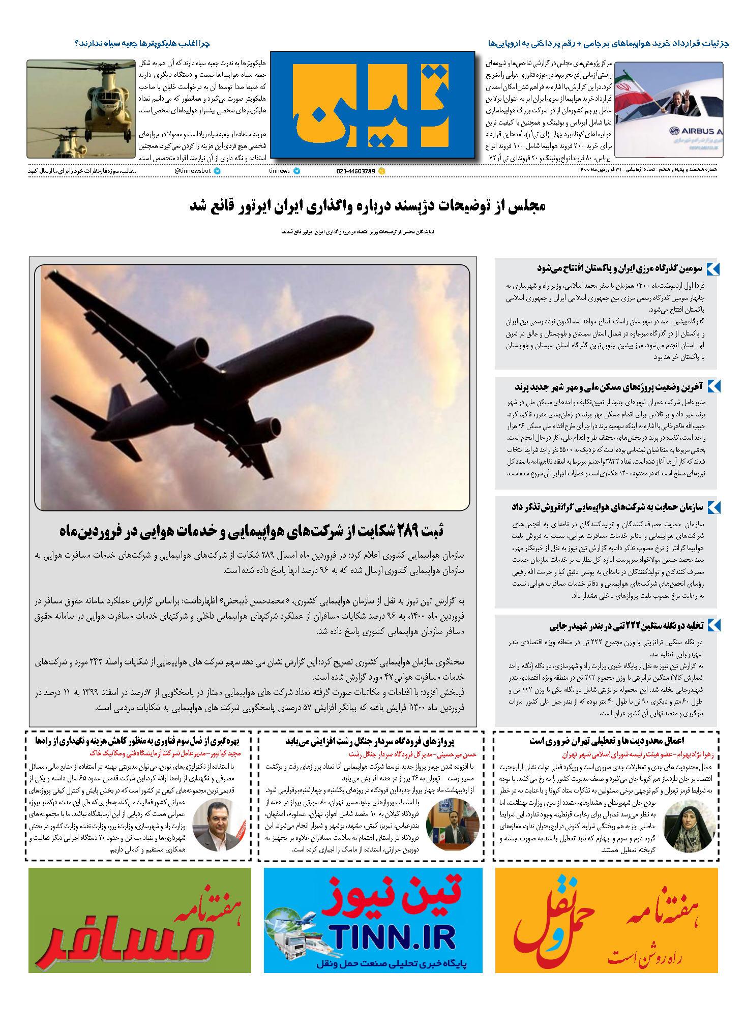 روزنامه 31 فروردین ماه 1400