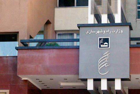 گزارش سازمان ملی زمین و مسکن درباره عملکرد اداره کل راه و شهرسازی استان تهران