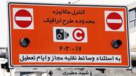اطلاعیه معاونت حمل و نقل و ترافیک شهرداری تهران در مورد ساعات اجرای طرحهای ترافیکی