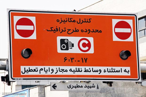 جزئیات اجرای طرح ترافیک ۱۴۰۰ تهران اعلام شد