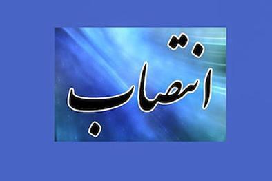 انتصاب در اداره کل راه و شهرسازی استان قم