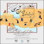 سی و نهمین نشست ایرانشهر برگزار میشود