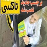 هفتهنامه تاکسی منتشر شد