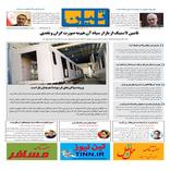 روزنامه تین| شماره 68|21 شهریور ماه 97
