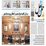 انتشار شماره 125 هفته نامه حمل ونقل/ مردان کابینه دوازدهم در انتظار ورود به پاستور