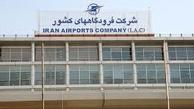 ◄ «تکذیب دو خبر منتشر شده از شرکت فرودگاهها در خبرگزاری فارس»