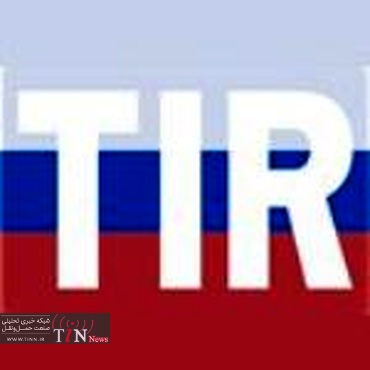 New extension of the Russian TIR guarantee agreement until ۲۸ February ۲۰۱۵