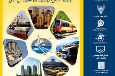 سومین اجلاس مشترک توسعه کیفیت حمل و نقل، راه و ساختمان و شهرسازی