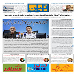 روزنامه تین| شماره 92| 25 مهر ماه 97
