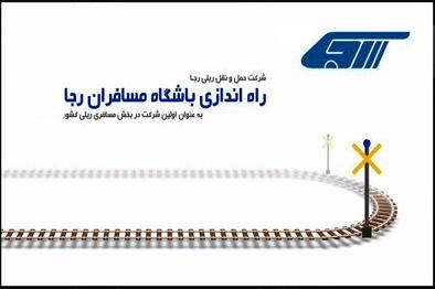 باشگاه مسافران رجا راهاندازی شد + فیلم