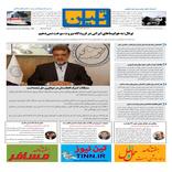 روزنامه تین| شماره 110| 23 آبان ماه 97