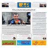 روزنامه تین|شماره 261| 19 تیرماه 98