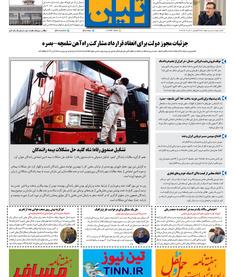 روزنامه تین|شماره 233| 7 خرداد ماه 98