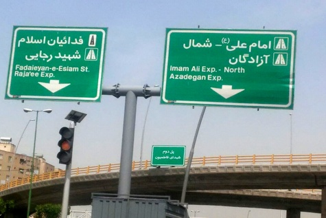 نامگذاری پل چند وجهی تهران به نام شهدای فاطمیون