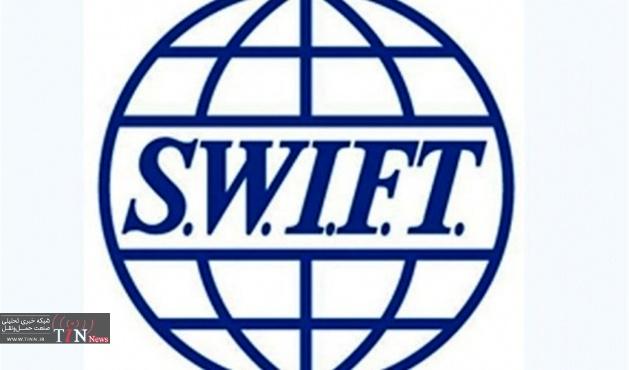 بانکهای رفع تحریم شده، از نظر فنی به سوئیفت متصل شدند