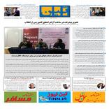 روزنامه تین|شماره 163| 16بهمن97