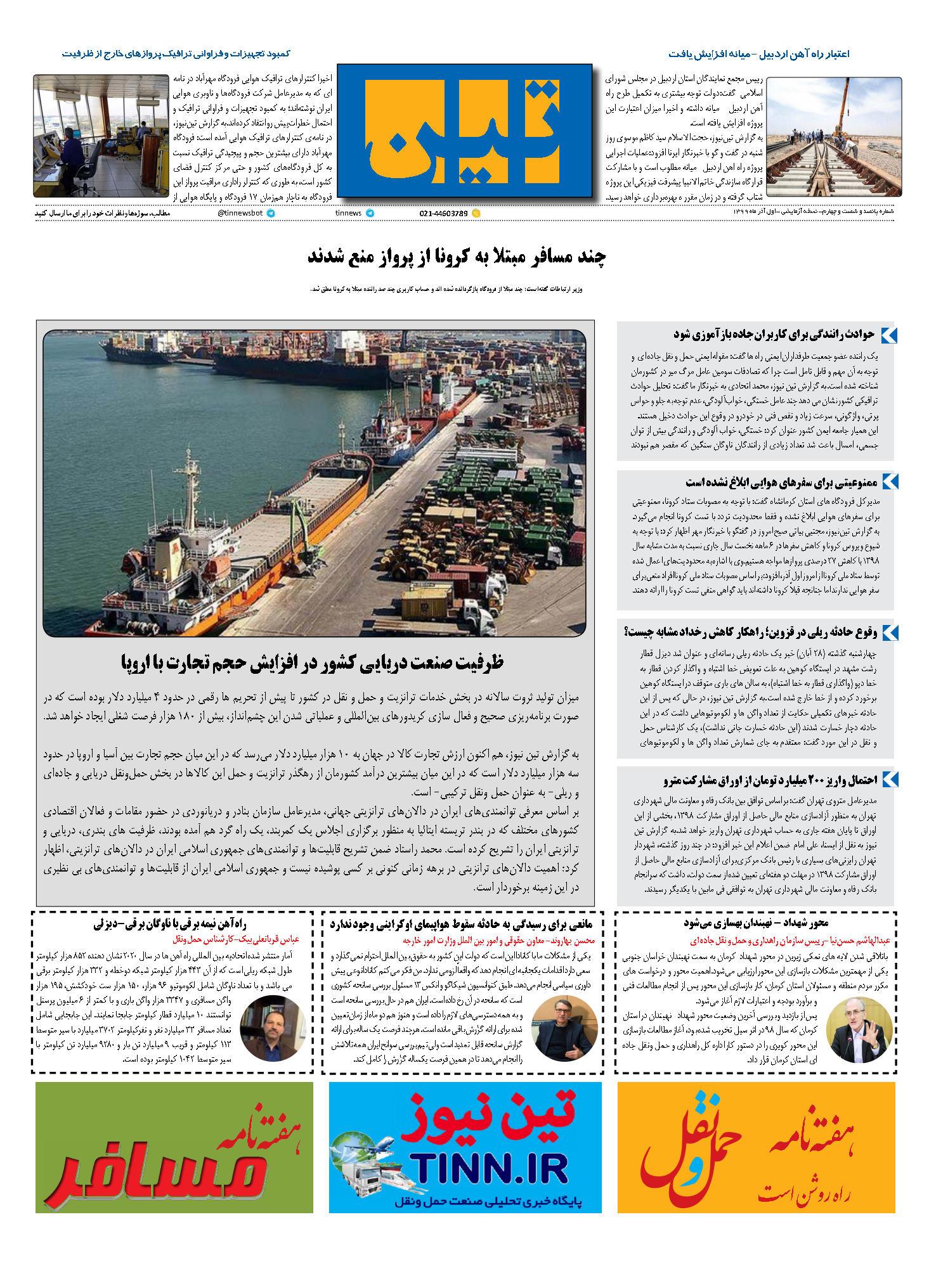 روزنامه الکترونیک 1 آذر ماه 99
