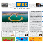 روزنامه تین | شماره 630| 10 اسفند ماه 99
