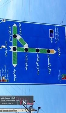تابلو هوشمند پیام نمای ترافیک در محور آزادشهر - علی آباد گلستان نصب شد