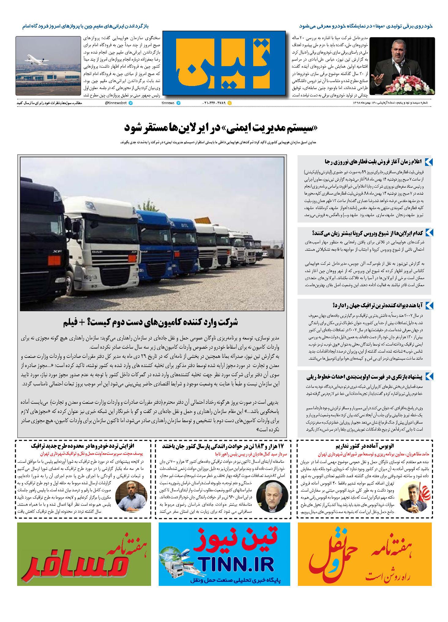 روزنامه الکترونیک 13 بهمن ماه 98