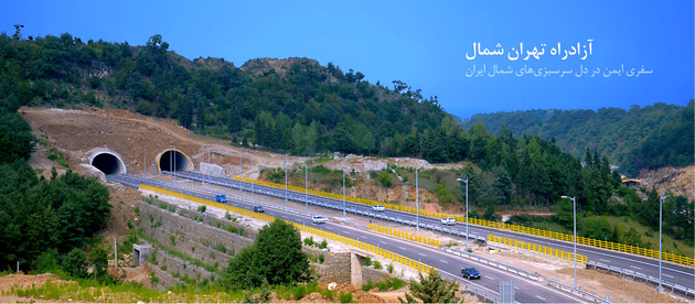 تکمیل قطعه دوم آزادراه تهران-شمال به دولت دوازدهم نمی رسد