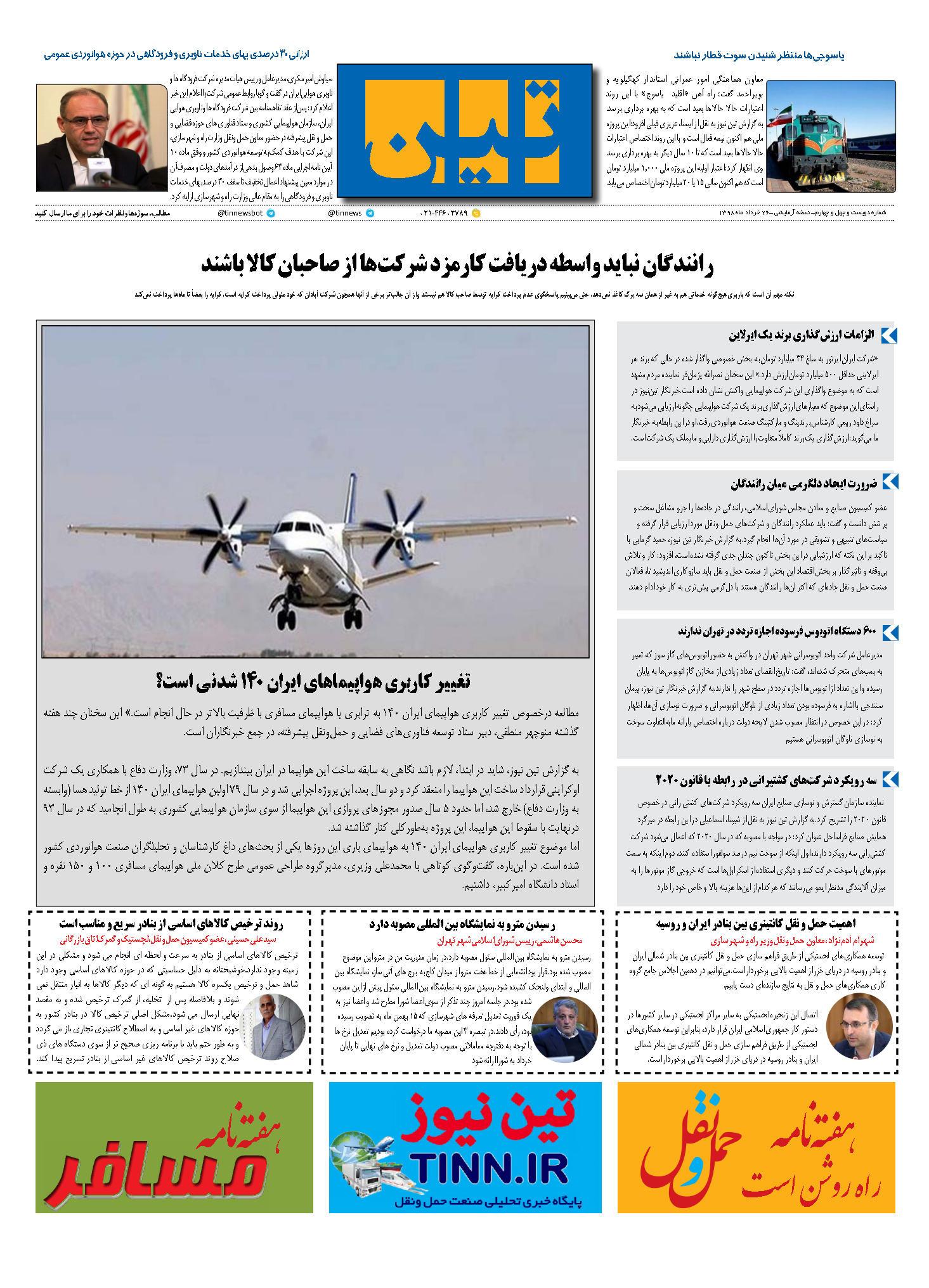 روزنامه الکترونیک 26 خرداد ماه 98