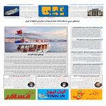 روزنامه تین | شماره 647| 17 فروردین ماه 1400