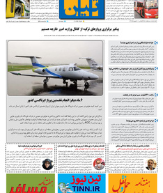 روزنامه تین | شماره 513| 11 شهریور ماه 99