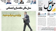 انتشار تازهترین شماره «حملونقل» با نگاه ویژه به انتخاب وزیر