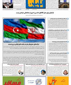 روزنامه تین   شماره 759  28 مهرماه 1400