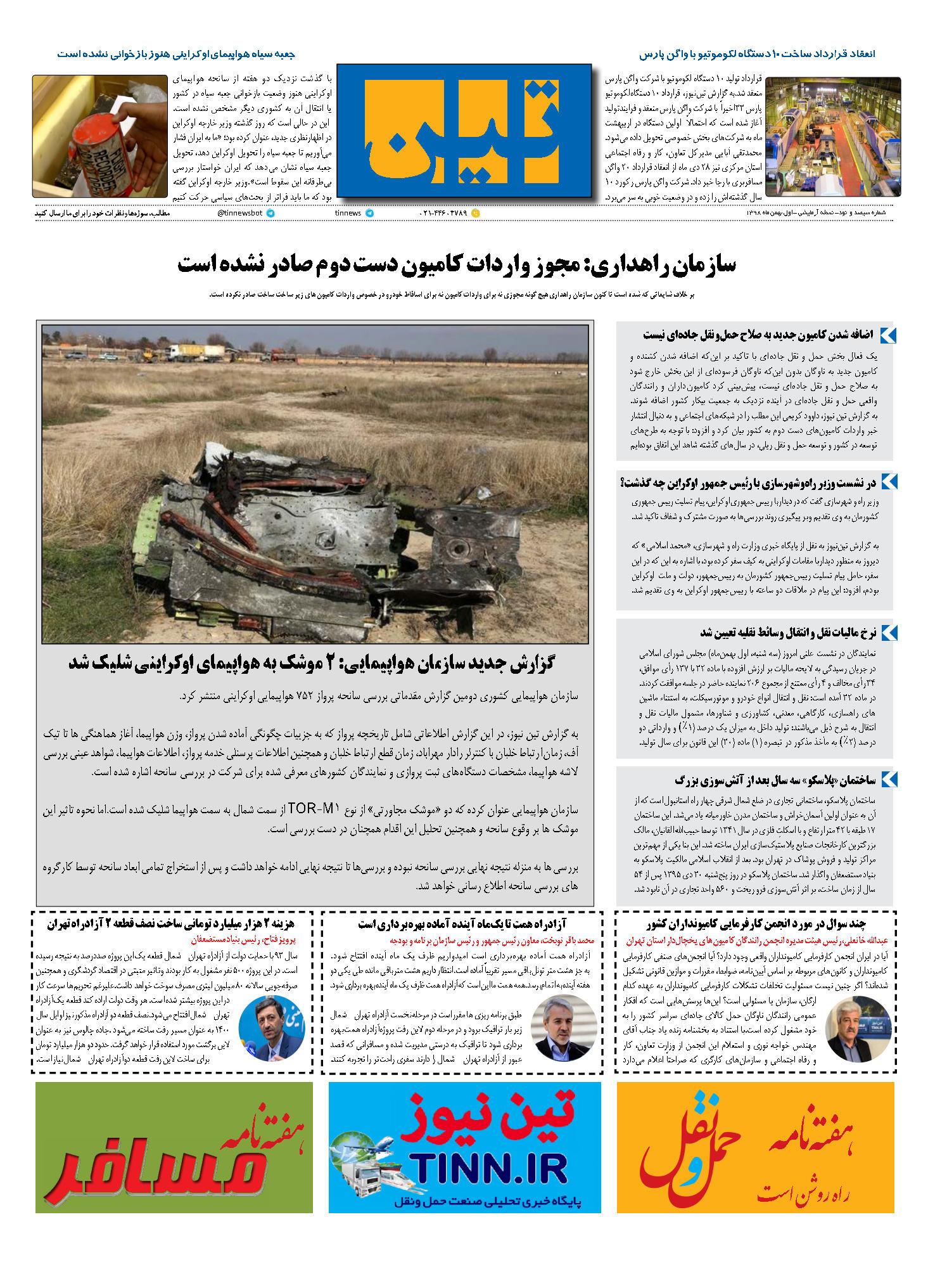 روزنامه الکترونیک 1 بهمن ماه 98