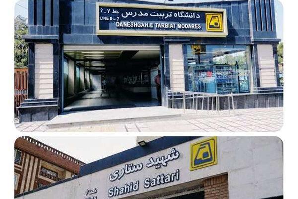 تاخیر یک ساعته در مسافرگیری خط ۶ متروی تهران در روز جمعه