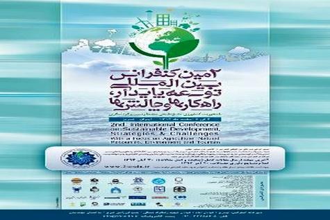 دومین کنفرانس بین المللی توسعه پایدار، راهکارها و چالشها